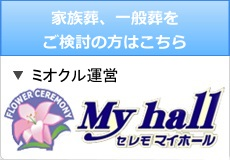 Myhallセレモマイホール~家族葬・一般葬をご検討の方はこちら~