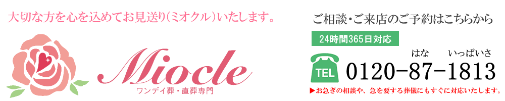 miocle(ミオクル)